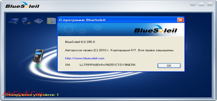 BlueSoleil 2019 Latest Version Related Applications