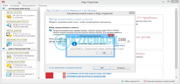 Reg Organizer 7.81 Final + Activation keys
